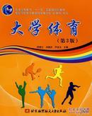 大学体育 邢登江,刘国庆,尹宝玉  北京航空航天大学出版社 9787811244632