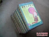 英语磁带  系列英语听力丛书--初级英语听力上2--4;下1--5   共8盘合售(未开封)