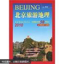 2010北京旅游地理:京郊最美的50个地方