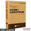 技术创新与企业知识产权战略