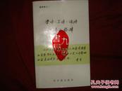 《学诗写诗谈诗 谈诗的格律》塞燕集之一 哈尔滨出版社 私藏