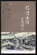 临清运河文化研究(总第1期)(创刊号 前有领导题词手迹及发刊词)