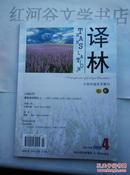 外国文学双月刊------译林2008年第4期·(收美国长篇小说《最熟悉的陌生人》,带本期译林书评)