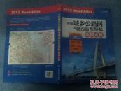 中国城乡公路网及城市行车导航地图全集