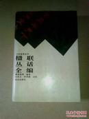 文玩鉴赏丛书:楹联丛话全编(有童山东签名)