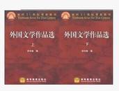 外国文学作品选(上下册)郑克鲁一套两2本