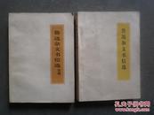 《鲁迅杂文书信选》《鲁迅杂文书信选 续编》2本合售