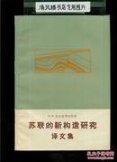 苏联的新构造研究:译文集(16开平装)