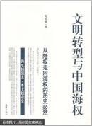 文明转型与中国海权 : 从陆权走向海权的历史必然