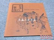 日本的箪笥 1973年 家具的历史馆