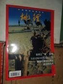 中国国家地理(地理知识 )1998.3期