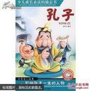 少儿注音名人故事丛书·影响孩子一生的人物:孔子(彩色注音版)