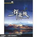 """中国首套""""四极""""考察丛书:二探北极   正版现货 干净无笔迹"""
