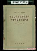 关于研究中国新构造的若干理论和方法问题(16开平装)