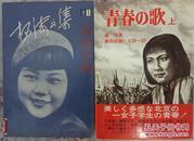 杨沫 青春之歌 日文版(上、中、下),中文版 共四本合售,包邮!
