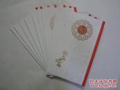 邮票 2011年中国邮政(新春快乐)不干胶年历邮票面值4.2元【3+1.2】10套合售