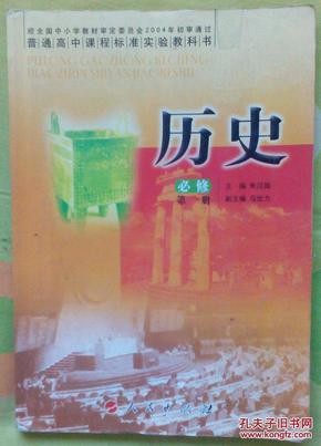 普通高中课程标准试验教科书--历史 必修 第一册、第二册