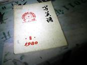 学英语1980,1【创刊号】