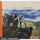 中国连环画名家名作系列:大回旋·红二方面军征战湘黔滇(第二部)(绘画本)