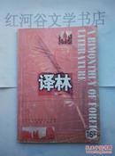 外国文学双月刊------译林1997年第5期·(收美国作家多伊特曼长篇小说《官方特权》)