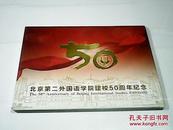 明信片:北京第二外国语学院建校50周年纪念(1964--2014)1套10张,无面值
