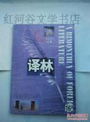 外国文学双月刊--------译林1997年第6期·(收美国作家斯蒂芬·弗雷长篇小说《竞选基金》)