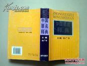 中国罪名释典