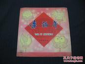 黑胶唱片:《幸福年》   民族器乐曲