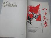 【大文革收藏】漫画封面《八四凯歌----上柴联司覆灭始末》内有许多文攻武卫公审等照片