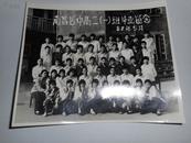 老照片;南昌四中高二【1】班毕业留念1982.5--大小看实际图片