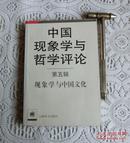 中国现象学与哲学评论(第五辑) 现象学与中国文化