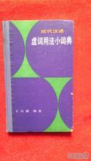 现代汉语 虚词用法小词典                     (9号箱)