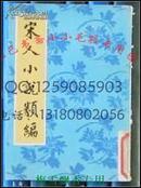 宋人小说类编 [清]余叟 影印本 85年绝版 保正版  WM