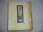 译文丛书:阿托莫诺夫一家   高尔基 著 1948年再版 【书角有水渍。封面、封底、书脊修补过。