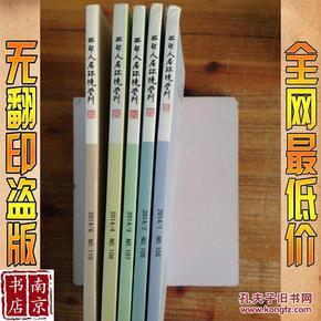 西部人居环境学刊 2014 1-4 6 共5期 合售