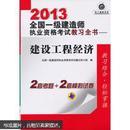 2013全国一级建造师执业资格考试教习全书:建设工程经济