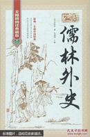 儒林外史《无障碍阅读典藏版》精装版