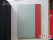 新文学精品集   鲁迅书简 许广平编 1937初版本 16开精装近全品