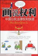 画说权利 : 中国公民法律权利快读