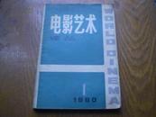 电影艺术译丛(1980.1)复刊号