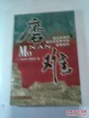 磨难--真实再现作者抗日战争中的亲身经历(夹一张印刷条,杨秀芬签赠)