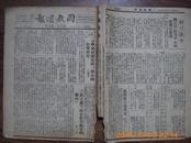 国教周报【第2期】
