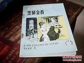 黑郁金香【中学生英语读物 第3辑】