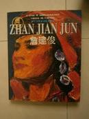 第三代中国油画家研究:詹建俊(精装,16开,01年1版1印