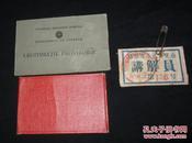 外文证件2个   苏联原子能展览会讲解员一枚