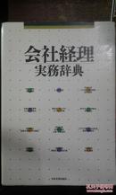 日文原版书  会社经理实务辞典