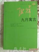 《九月寓言》(中国当代作家系列) 张炜著 人民文学出版社2005年版