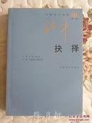 《抉择》(中国当代作家系列) 张平著 人民文学出版社2004年版