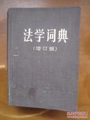法学词典(增订版)(精)