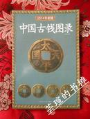 2014年新版《中国古钱图录》(2014年1月哈尔滨修正版第1次印刷,全新五折,包邮挂)